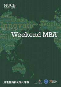 MBAビジネススクール