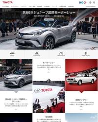 トヨタ自動車株式会社 2015