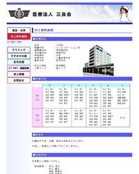 医療法人三良会 村上新町病院 2015