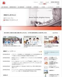武田薬品工業 2015
