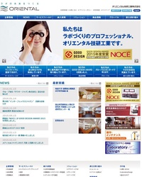オリエンタル技研工業 2015