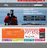 日本イーライリリー株式会社 2015