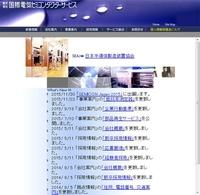 株式会社国際電気セミコンダクターサービス 2015
