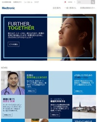 日本メドトロニック株式会社 2015