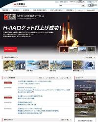 三菱重工業株式会社 2015