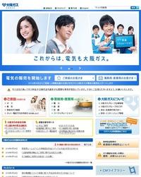 大阪ガス株式会社 2015