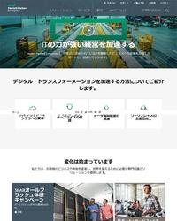 日本ヒューレット・パッカード 2016