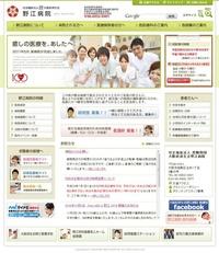 大阪府済生会野江病院 2016