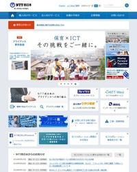 NTT西日本 2016