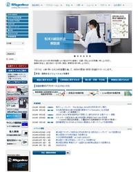 株式会社リガク 2016