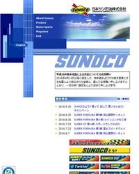 日本サン石油株式会社 2016