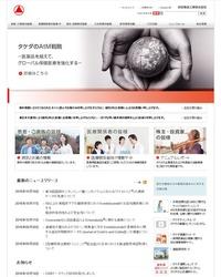 武田薬品工業株式会社 2016