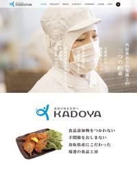 株式会社角屋食品 2014